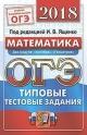 ОГЭ-2018 Математика. Типовые тестовые задания 14 вариантов